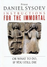 Instructions for the immortal or what to do, if you still die